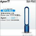 【国内正規品】【全国送料無料】ダイソン Air Multiplierテクノロジーを採用した空気清浄機 Pure Cool Link タワーファン AM11IB(アイアン/サテンブルー)