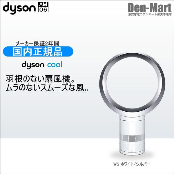 ダイソン 扇風機 テーブルファン dyson cool(ダイソンクール) AM06DC30WS(ホワイト/シルバー)