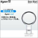 ダイソン 扇風機 テーブルファン dyson cool(ダイ...