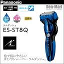 パナソニック メンズシェーバー ラムダッシュ 3枚刃 泡で肌にやさしい防水カミソリシェーバー ES-ST8Q-A 青