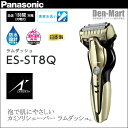 パナソニック メンズシェーバー ラムダッシュ 3枚刃 泡で肌にやさしい防水カミソリシェーバー ES-ST8Q-N ゴールド調