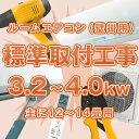 ≪標準取付工事≫ ルームエアコン(壁掛け) 主に12畳〜14畳【能力3.2kW〜4.0kW】