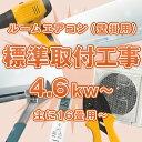 ≪標準取付工事≫ ルームエアコン(壁掛け) 主に16畳〜【能力4.6kW〜】