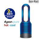 ダイソン Pure Hot+Cool 空気清浄機能付ファンヒーターHP00IB(アイアン / ブルー...