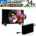 【送料無料 即納 あす楽】bizz 24V型 1波DVDプレーヤー内蔵デジタルフルハイビジョンLED液晶テレビ HB-24HDVR 【外付けハードディスク 2.0TB】セット
