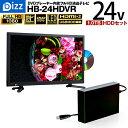 【送料無料 即納 あす楽】bizz 24V型 1波DVDプレーヤー内蔵デジタルフルハイビジョンLED液晶テレビ HB-24HDVR 【外付けハードディスク 1.0TB】セット