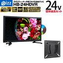 【送料無料 即納 あす楽】 bizz 24V型 1波DVDプレーヤー内蔵デジタルフルビジョンLED液晶テレビ HB-24HDVR 【壁掛け金具XD2364】セット HB-24HDVR-SET1