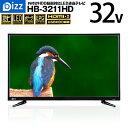 【送料無料 即納 あす楽】 液晶テレビ 32インチ(32型) 外付けHDD録画対応 bizz(ビズ)HB-3211HD