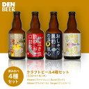 クラフトビール4種セット(ヴァイツェン・アルトビア・ボック・ジンジャー)ギフトお試し飲み比べセット