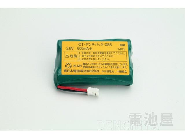 NTT 電池パック-085 コードレスホン用 3.6V600mAh