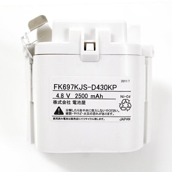 【あす楽対象】【11月おすすめ】FK697KJ(FK697B/FK697K)相当品(同等品) ※電池屋製 <FK845K相当品(同等品)> 4.8V2500mAh(3000mAh電池使用)|誘導灯・非常灯電池 | バッテリー | 蓄電池 | 交換電池
