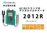 【5月特価品】KEW2012R キューメイト 共立電気計器 KYORITSU クランプ付きデジタルマルチメータ 電気計測器 38mm2(IV)までの電線に対応