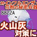 【激安】3M マスク 8822A-DS2 (10枚入り)  火山灰対策 防塵マスク