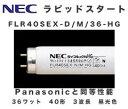 【PC限定 エントリーでポイント10倍!】【25本1ケース】FLR40SEX-D/M/36-HG NEC製 36ワット 昼光色 40形直管蛍光灯 パナソニック(Panasonic)パルックと同等の性能