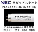 【25本1ケース】FLR40SEX-N/M/36-HG NEC製 36ワット40形蛍光灯 昼白色 40形直管蛍光灯 パナソニック(Panasonic)パルックと同等の性能