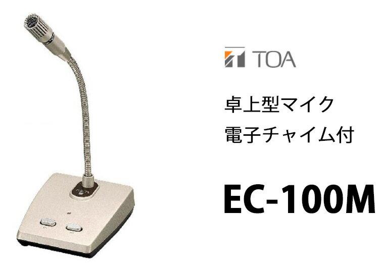 TOA(ティーオーエー・トーア) EC-100M 卓上型マイク 電子チャイム付 【激安販売中】   電池屋