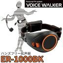 【1月特価品】ER-1000BK TOA ハンズフリー拡声器 ブラック&オレンジ