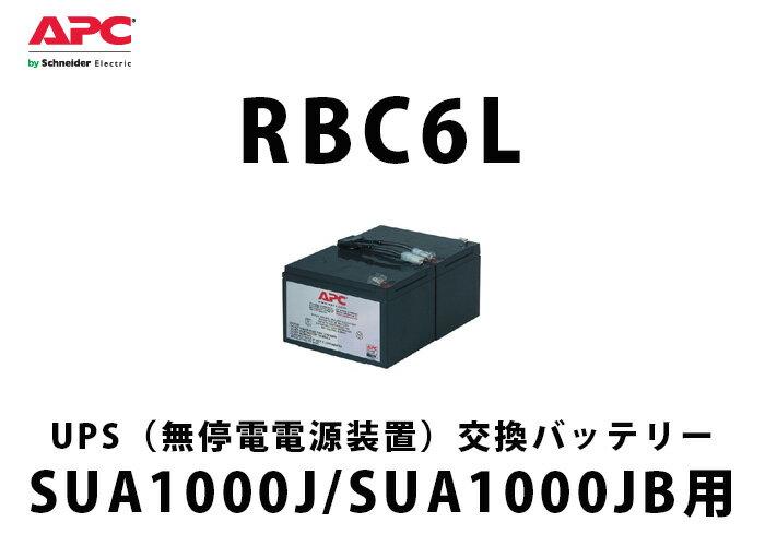 RBC6L APC(Schneider) SUA1000J/SUA1000JB交換用バッテリキット UPS用電池