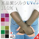 シルク100% シルク アームカバー 日本製 UV UVカット 冷感 夏用 ロング アトピー 紫外線対策 シルクアームカバー アームカバーシルク ..