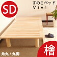 すのこベッド フレーム セミダブル Vivi ビビ ベッド 家具 ひのき 桧 檜 国産 日本製 大型家具 gm dendenベッドルーム 寝室 スノコ BED