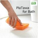 【送料無料】tidy プラタワ フォーバス 吸盤付き お風呂 Platawa for Bath 1枚...
