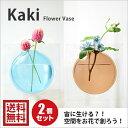 【送料無料】 kaki 2個セット フラワーベース 花器 カ...