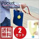 【送料無料】選べる 2つセット ポケット レジ袋入れ ゴミ袋入れ Pocket プラスチックバッグホ...