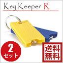 【送料無料】キーキーパー 選べる2色セット Key Keeper R キーケース 鍵 カギ かぎ 鍵...