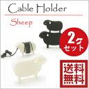【送料無料】選べる 2つセット sheep ケーブルホルダー...