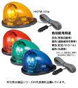 パトライト 流線型回転灯マグネット着脱式 DC24V 緑色(先導車) HKFM-102-G