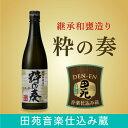 日本酒, 燒酒 - 【当店限定】麦焼酎 粋の奏 720ml 本格 焼酎 麦 むぎ 音楽仕込み