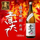 【秋限定】芋焼酎 田苑 新酒 煮たて 1800ml いも焼酎 鹿児島 薩摩 ギフト 旬の酒