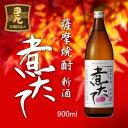 【秋限定】芋焼酎 田苑 新酒 煮たて 900ml いも焼酎 鹿児島 薩摩 ギフト 旬の酒