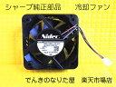 全国送料無料!冷却ファン シャープ純正部品 004 277 0032 新品 BDレコーダー用 BD-HDW73 BD-HDW75 BD-HDW80 BD-HW51 BD-SP1000 BD-D1 ..