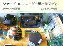 冷却ファン 2019年製 シャープ純正部品 新品 BDレコーダー用 BD-W500 BD-W510 BD-W515 BD-W520 BD-W550 BD-W550SW BD-W560 BD-W560SW BD-W570 BD-W570SWなど 在庫有ります。全国送料無料!クロネコDM便で発送