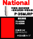    !    PJ-AS300, PJ-AS500, PJ-UA35DA1JT, PJ-UA51E1 ()1National Panasonic P-35 MJRP  30 L/   6