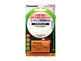 ナショナルパナソニックコードレス電話機・増設子機用のニッケル水素電池★1個パナソニック(KX-FAN50)と同等品【Panasonic BK-T404/旧品番HHR-T404】※品番が変更になりました