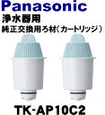    !    TK-AP10  (+ )Panasonic TK-AP10C2( TK-AP10C1 2  !)  2 L/   4