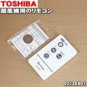 東芝扇風機用のリモコン★1個【TOSHIBA 021ZE801/TLF-RM310】※021ZE988はこちらに統合されました。※ご注文のタイミングによってはお時間を頂く場合がございます。※動作確認用のボタン電池付きです。【純正品・新品】【60】