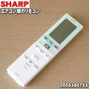 シャープエアコン用のリモコン★1個【SHARP 205638...