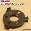 シャープお茶プレッソ/お茶メーカー用のヘラ★1個【SHARP...