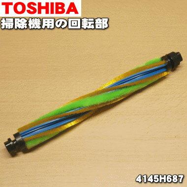 東芝掃除機用の回転部★1個【TOSHIBA 4145H687】※床ブラシ内の回転ブラシのみの販売です。※タイミングベルトは別売りです。【ラッキーシール対応】