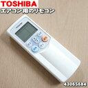 東芝エアコン用のリモコン★1個【TOSHIBA 4306S684/WH-F04GR】※このリモコンでは「システム機能」は使えません。