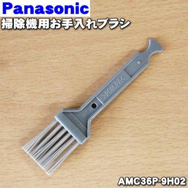 パナソニック掃除機用のダストボックスを掃除するためのお手入れブラシ★1本【Panasonic AMC36P-9H02】【ラッキーシール対応】