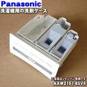 パナソニック洗濯機用の洗剤ケース(洗剤入れB)★1個【Pan...