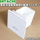 日立電気洗濯乾燥機用の乾燥フィルター★1個【HITACHI ...