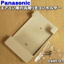 【在庫あり!】パナソニック エアコン用の汎用リモコンホルダー★1個【Panasonic DAB5101】※リモコンホルダーのみの販売です。※取付用ネジ2本付き。【ラッキーシール対応】