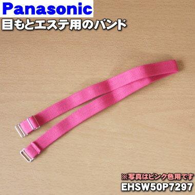 パナソニック目もとエステ用のバンド★1個【Pan...の商品画像
