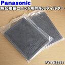パナソニック24時間換気システム熱交換気ユニット用のNoxフ...
