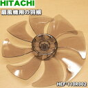 【在庫あり!】日立扇風機用の羽根★1個【HITACHI HEF-110R002】※羽根キャップ ガード固定リングは別売りです。【ラッキーシール対応】